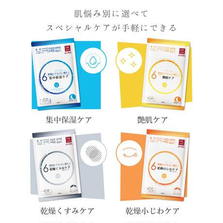 プレミアムオールインワンシートマスク 乾燥くすみケア(5枚入り)