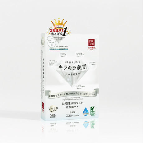 キラキラ美肌シートマスク(5枚入り)