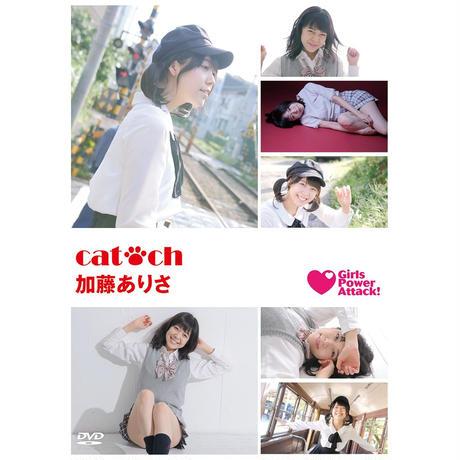 加藤ありさ DVD 「catch」