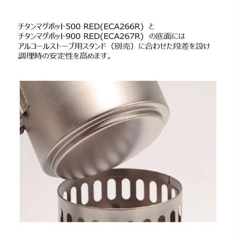 EVERNEW エバニュー / チタンマグポット500 RED