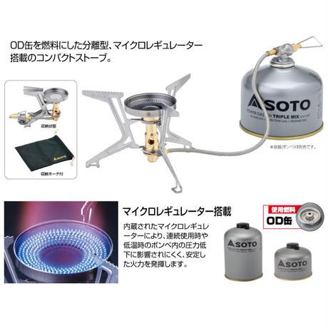 SOTO / マイクロレギュレーターストーブ FUSION Trek(フュージョントレック)SOD-330