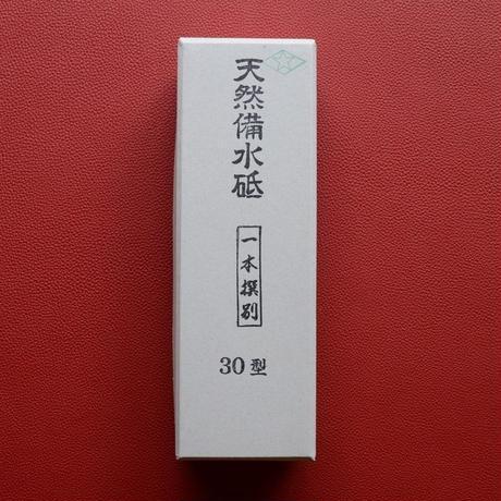 天然備水砥 中砥石 / 30型
