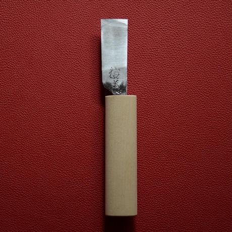 信義 裁ち包丁 / 24mm