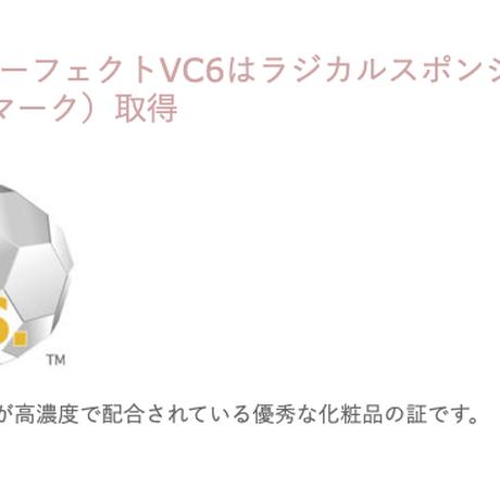 \くすみ肌救済/DDパーフェクト・VC6 アンチエイジング美容液|