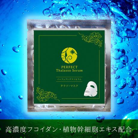 幹細胞エキス配合タラソマスク/4枚入り
