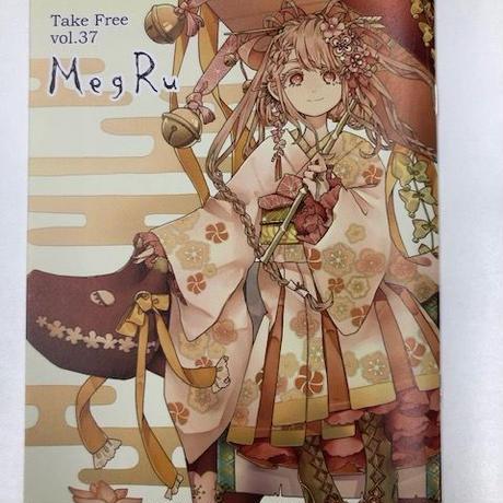アートハンドメイド冊子 MegRu 37号