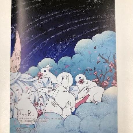 アートハンドメイド冊子 MegRu 32号