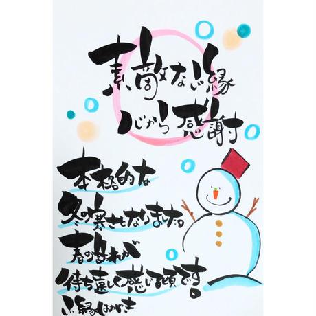 【8月7日09:30〜10:30】月替わり 季節のご縁はがき講座