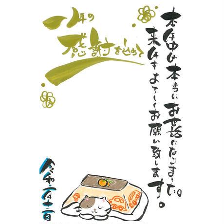 【2種】【100枚】ご縁はがき筆文字オーダーメイド制作