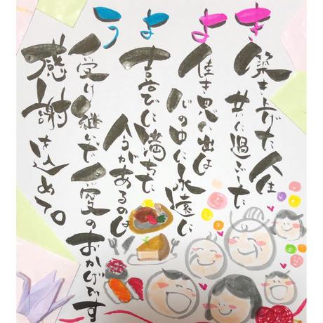 【小サイズ色紙/額縁付】記念品(お名前ポエム/オーダーメイド)