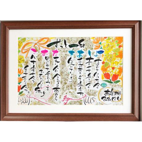 【F4色紙/額縁付】記念品(お名前ポエム/オーダーメイド)
