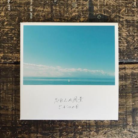 アルバム『忘れえぬ風景』