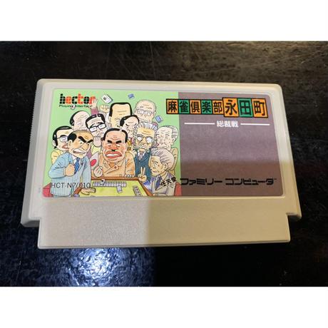 【ファミコン】麻雀倶楽部 -永田町-(中古ゲームソフト)
