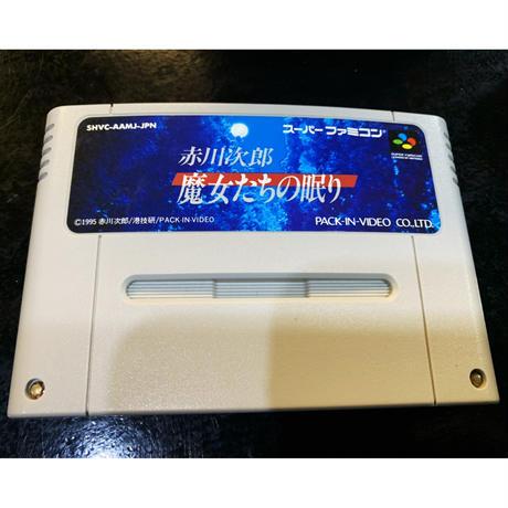 【スーパーファミコン】赤川次郎 魔女たちの眠り(中古ゲームソフト)