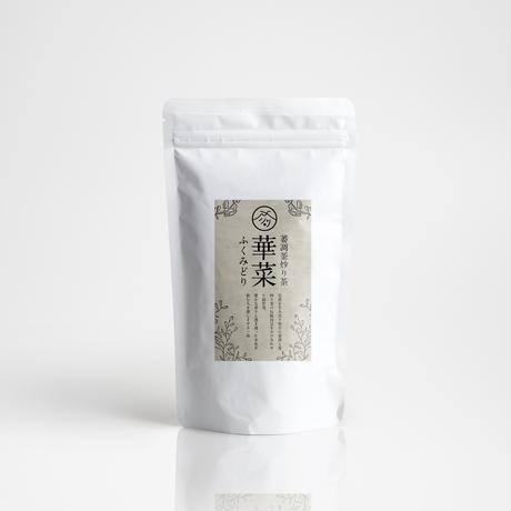 萎凋釜炒り茶 華菜シリーズ 2021年 ふくみどり