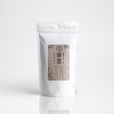 【レターパック対応】萎凋釜炒り茶 華菜シリーズ 2021年 みなみさやか