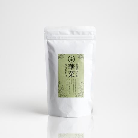 萎凋釜炒り茶 華菜シリーズ 2021年 ゆめわかば