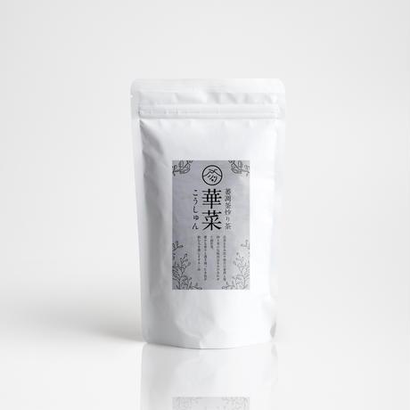 萎凋釜炒り茶 華菜シリーズ 2021年 こうしゅん