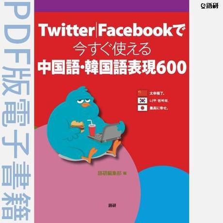Twitter|Facebookで今すぐ使える中国語・韓国語表現600(PDF版電子書籍)