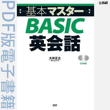 基本マスターBASIC英会話(PDF版電子書籍)