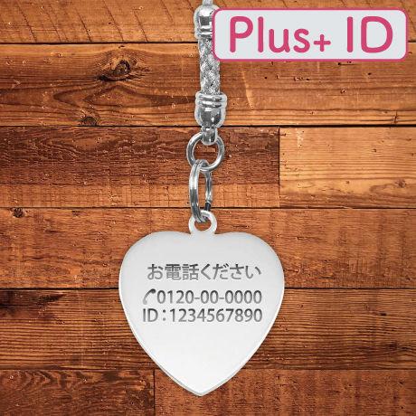 シルバーリースストラップ 【Plus+ ID付】/ハート(M)