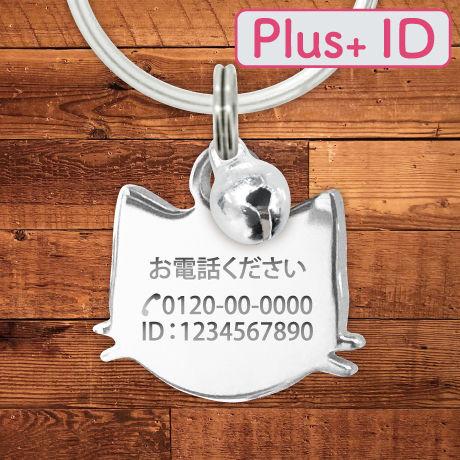 電話番号のいらない迷子札 【Plus+ ID 】/宝来鈴つき🔔ひげねこ