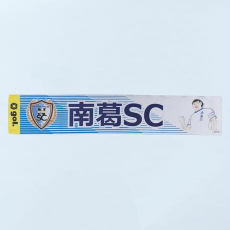 南葛SC マフラータオル(G928-070)