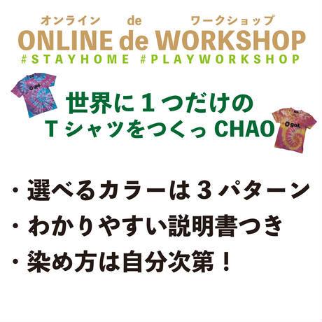 オンライン de ワークショップ  Tシャツ タイダイ染キット<gol. ロゴWHT>