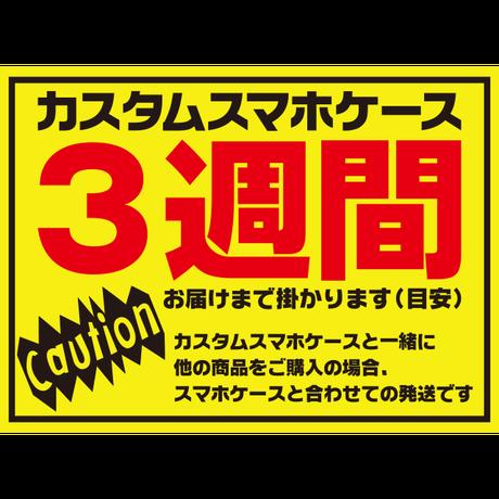 セミオーダースマホケース<TOMODACHI> VIO (G986-574)