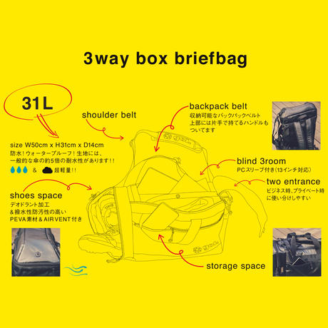 3WAY ボックス ブリーフバッグ(G882-522)