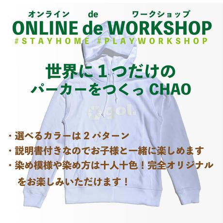 オンライン de ワークショップ  オリジナルフーディー タイダイ染キット(G024-169)
