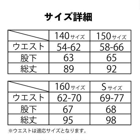 [定価   ¥5,500]  KIDS限定 ドライテーパードパンツ  om-261