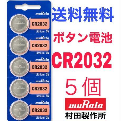 ボタン電池 CR2032 muRata (旧SONY) 5個(1シート)