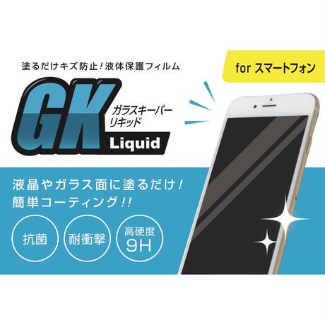 液体保護フィルム スマホ全端末対応 塗るだけ 傷割れ防止 抗菌 コーティングキット GKliquid