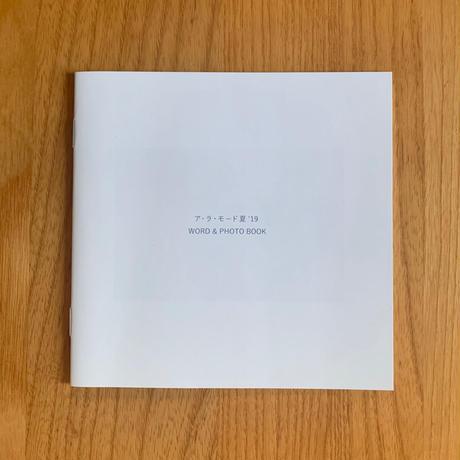 ア・ラ・モード夏'19 WORD & PHOTO BOOK