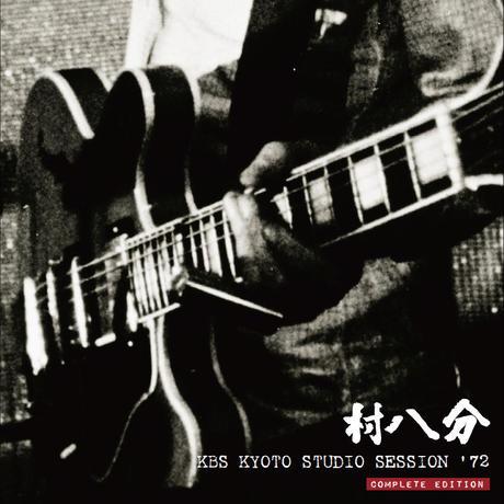村八分 KBS KYOTO STUDIO SESSION '72 (complete edition)