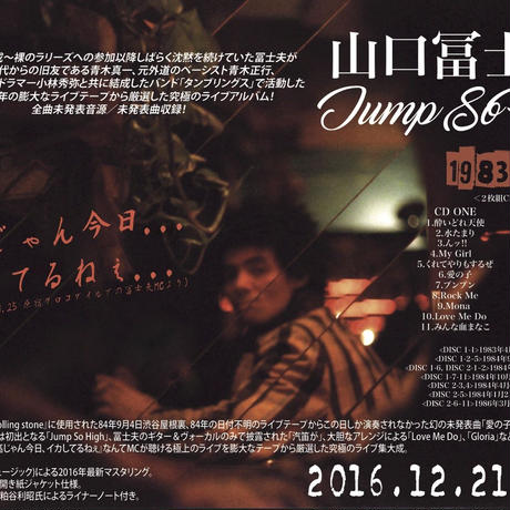 山口冨士夫  Jump So High 1983-1986 (2CD)