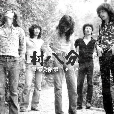 村八分 京都会館第一ホール(2020 Remastered CD)