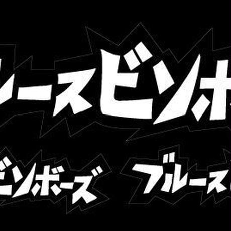 ブルースビンボーズロゴステッカー オンラインショップ&ライブ会場限定