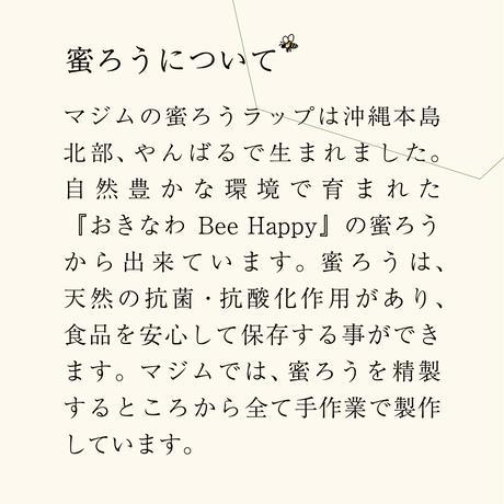 蜜ろうラップS・Mセット
