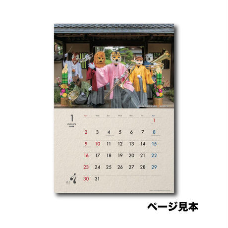 ズーラシアンブラス2022年カレンダー