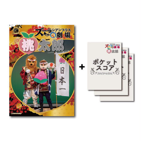 【DVD&ポケットスコアセット】音楽朗読劇ズーラシアンブラス劇場「桃太郎」