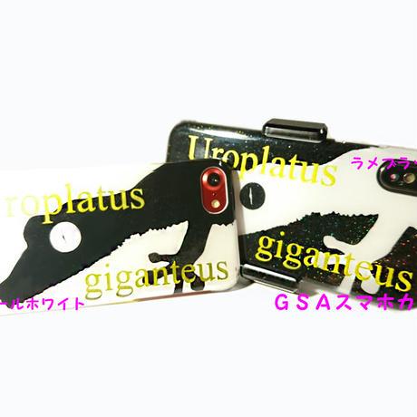 GSAシリーズ スマホカバーvol.1 テイオウヘラオヤモリ