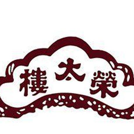 栄太郎飴 風景