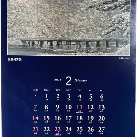 2021年カレンダー 壁掛けタイプ 13枚12作品掲載