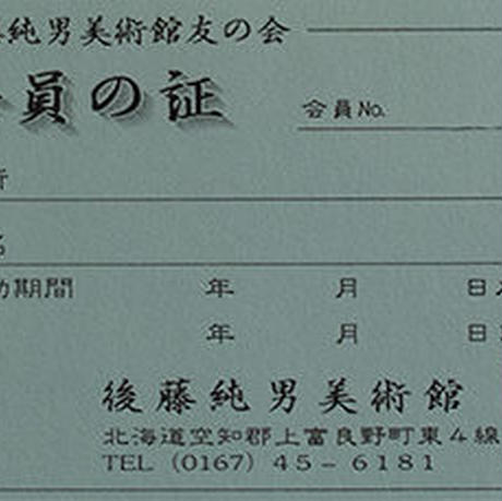 後藤純男美術館 友の会(2年間)会員証