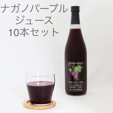 希少!長野県産高級ぶどう100%ジュース10本セット【ナガノパープル】