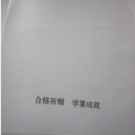 「合格祈願 学業成就」クリアファイル3枚1セット