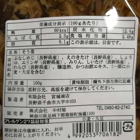やま法師 「炊き込みご飯のもと」1〜2合用