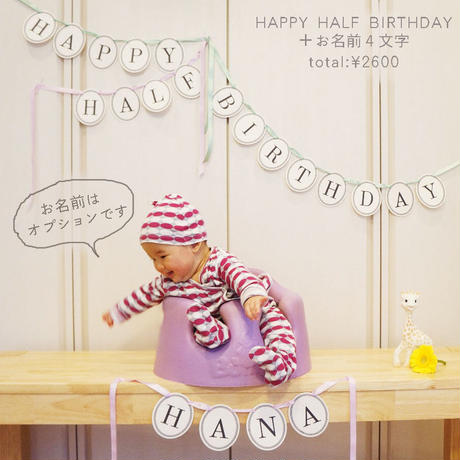 HAPPY HALF/1ST BIRTHDAY * Garland
